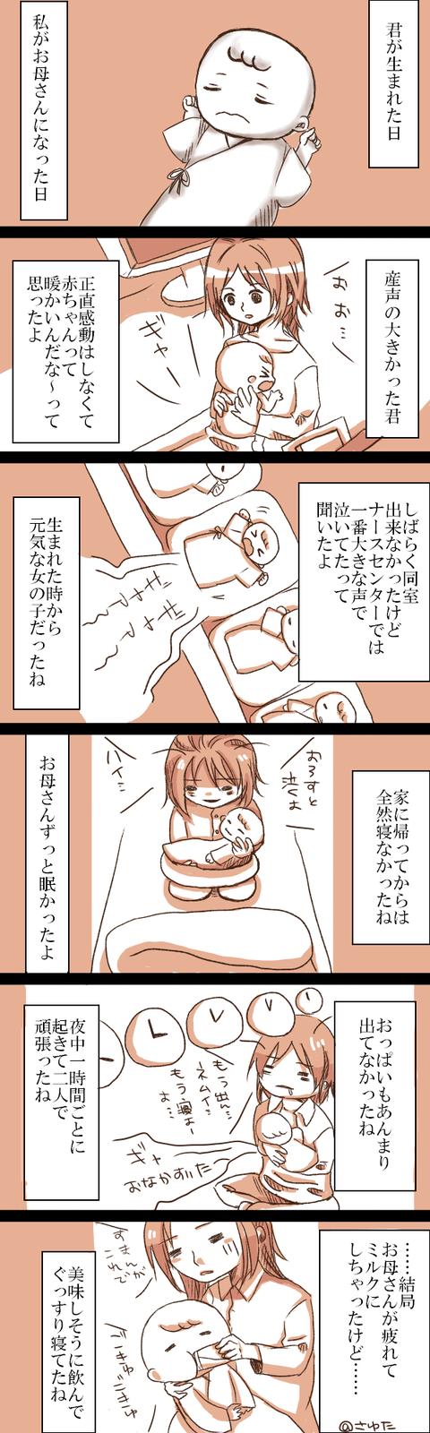 むすめ51-1