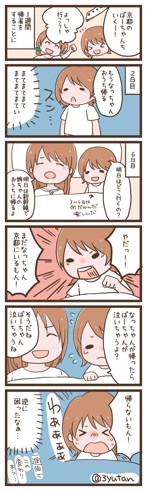 musume36