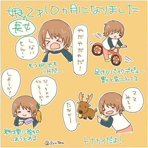 musume3
