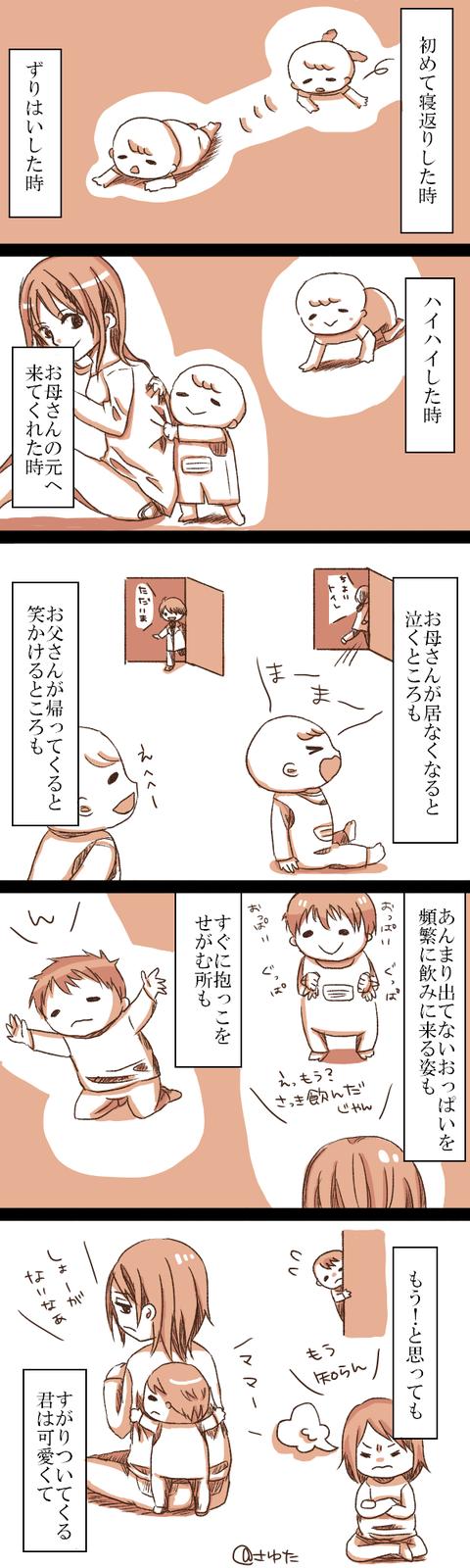 むすめ51-3
