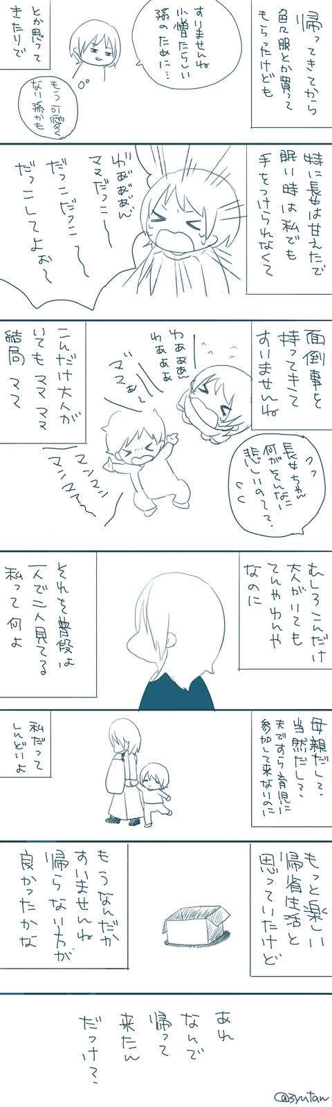 musume4-2