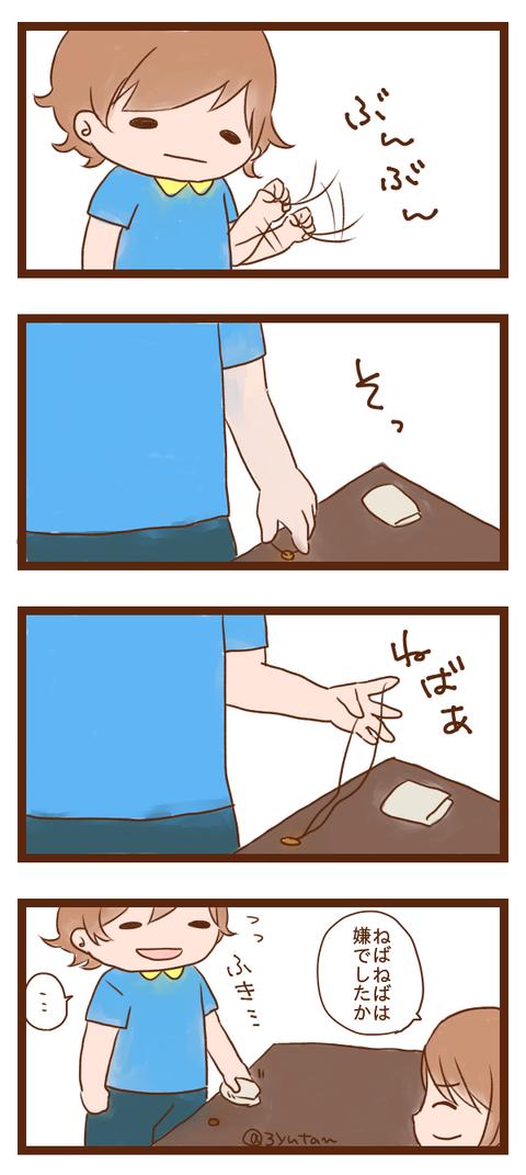 むすめ88-2