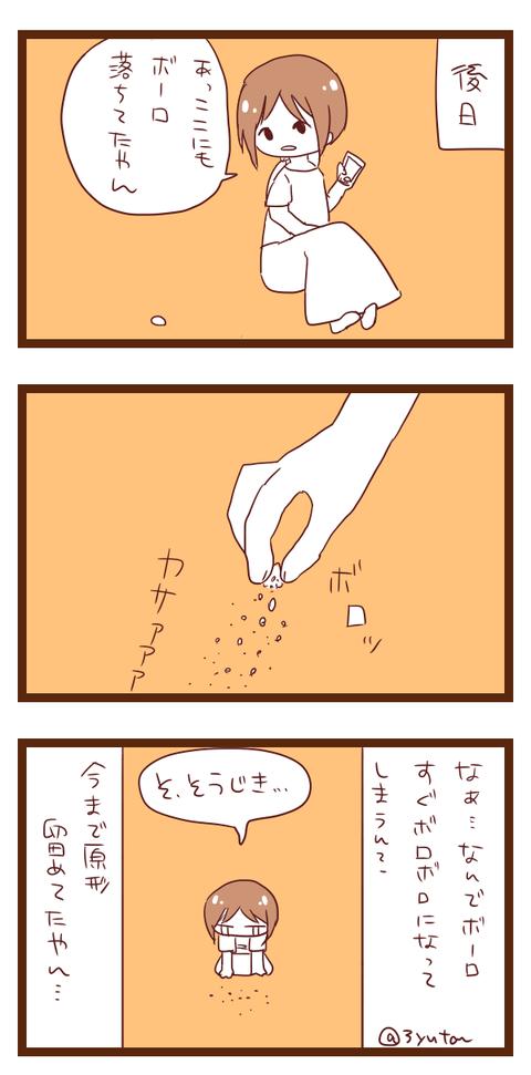 むすめ91-2
