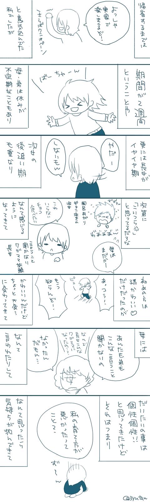 musume4