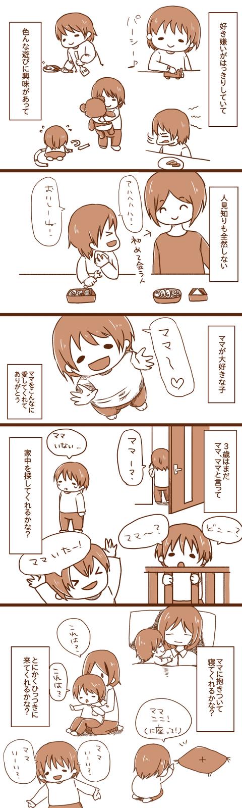 musume13-2