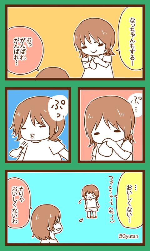 musume37-2