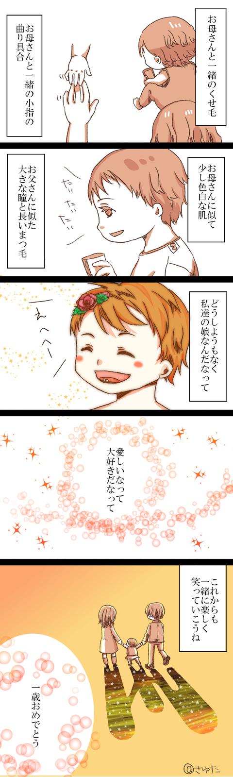 むすめ51-4