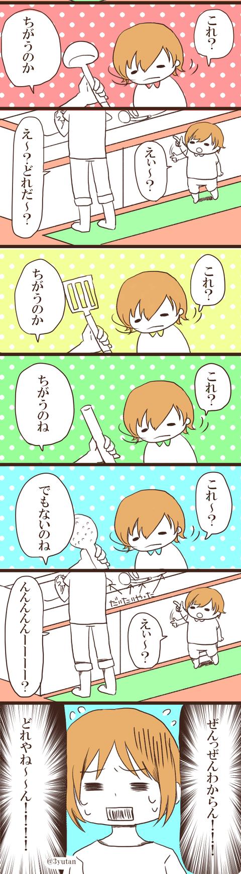 むすめ71-2