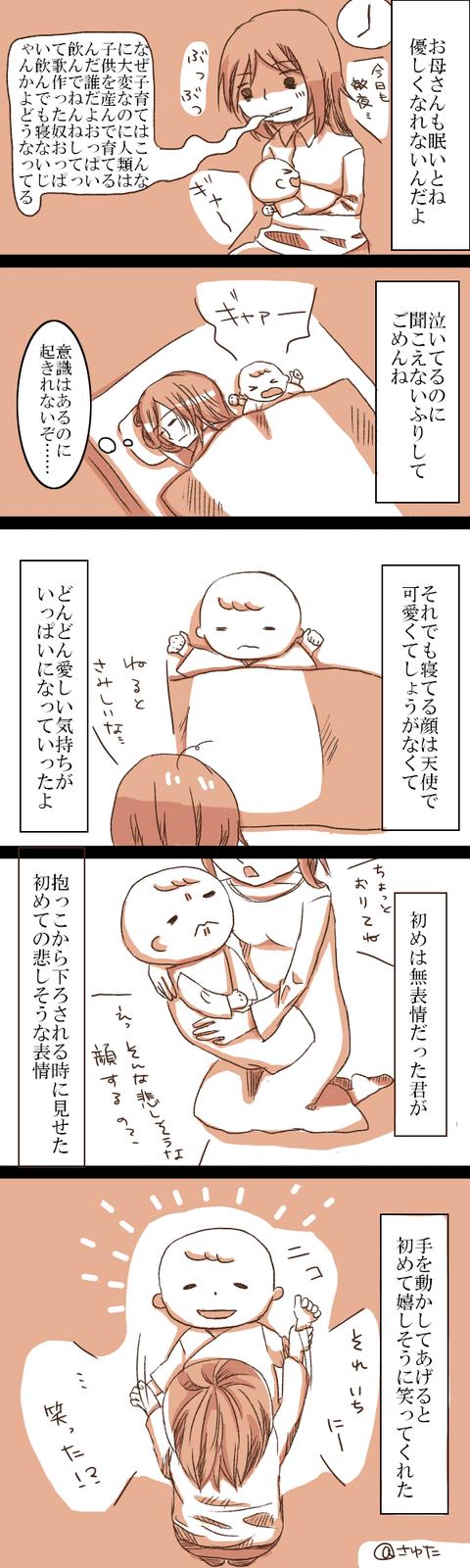 むすめ51-2