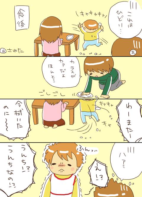 むすめ46-1