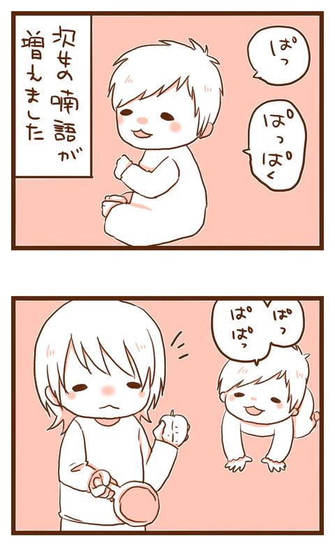 musume15-1