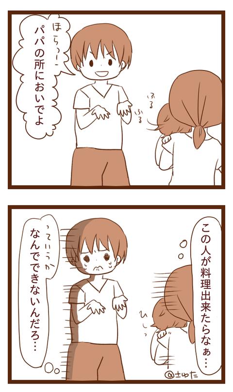 むすめ94-2