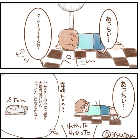 むすめ83-2