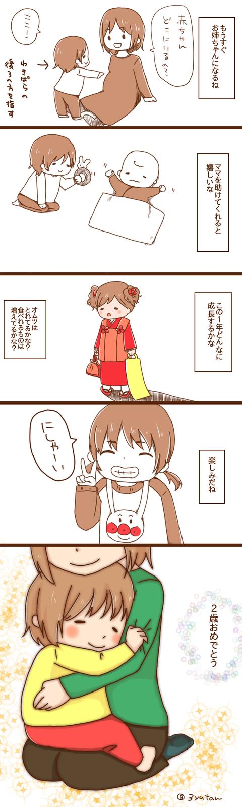 musume13-3