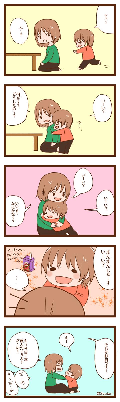 musume14
