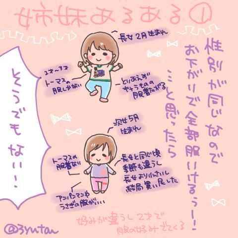 musume61