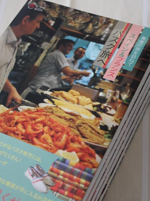 美食の街バスク旅へ