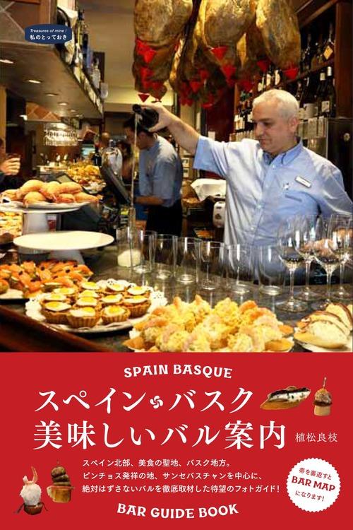 スペイン・バスク 美味しいバル案内