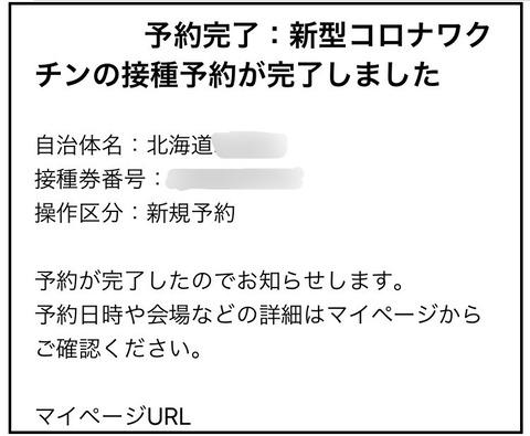 2021/07/30 ワクチン接種予約