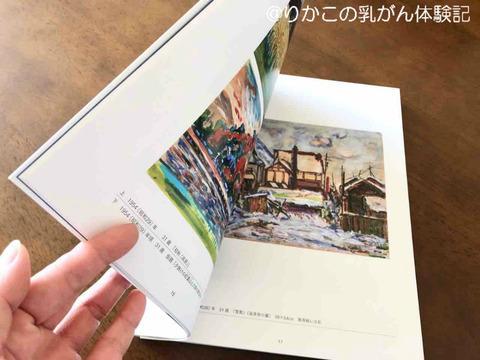 2019/10/18 画 集 ②