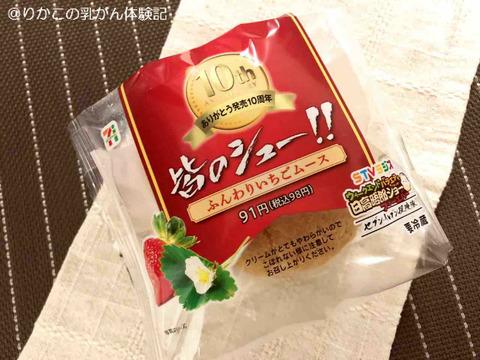 2018/05/29 シュークリーム