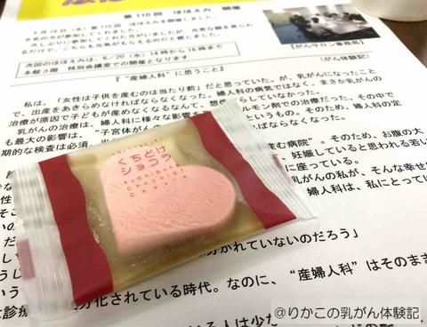 2018/06/20 がんサロン ②