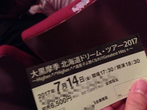 大黒摩季ライブ ②
