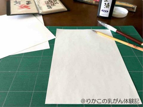 2018/12/05 年賀状作成