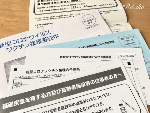 2021/07/13 新型コロナウイルスワクチン接種券