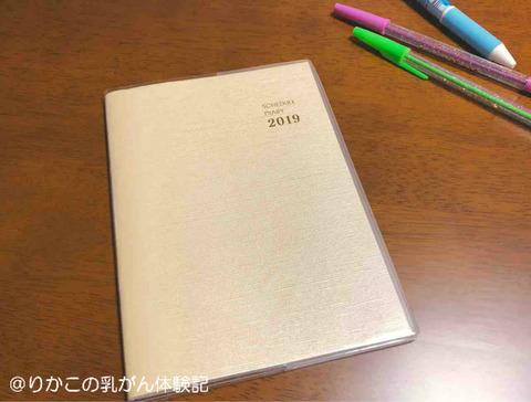 2018/10/21 スケジュール帳