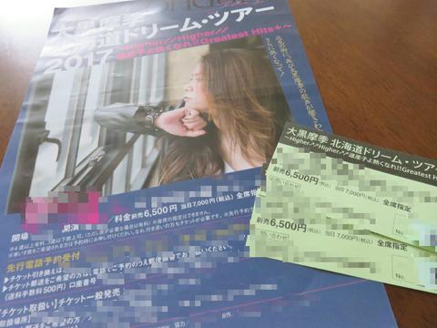 大黒摩季ライブチケット