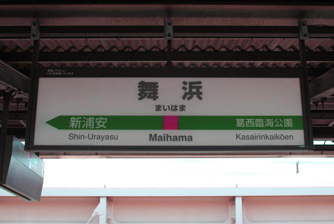 maihama1
