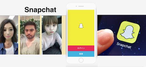 Snapchat 700