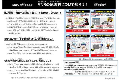 SNSの危険性 大阪府教育庁
