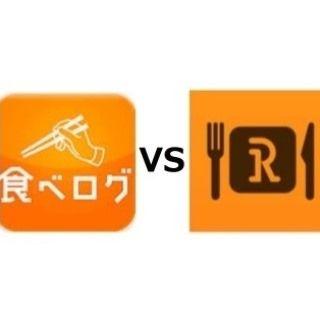 食べログ vs Retty