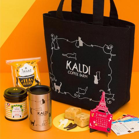 カルsns_nekonohi-bag_premium2021
