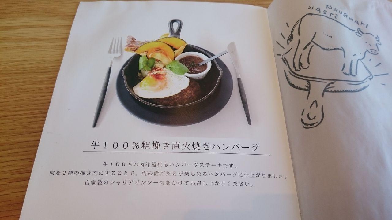 岡崎 ユア テーブル