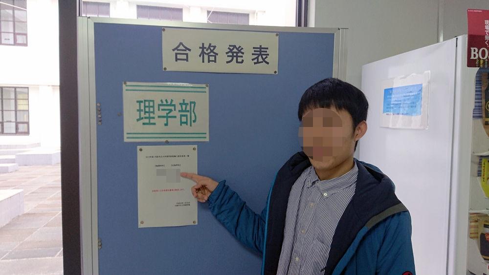 大学 大阪 入試 市立