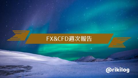 FX&CFD週次報告20191202