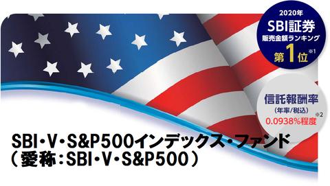 SBI・V・S&P500
