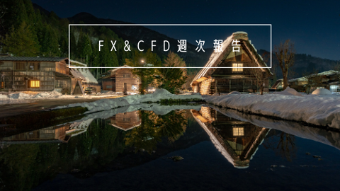 FX&CFD週次報告20210215