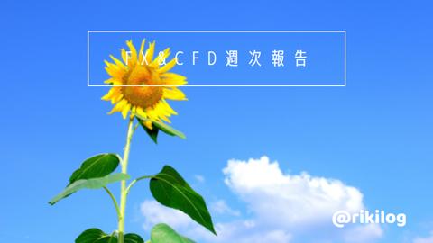 FX&CFD週次報告20210607