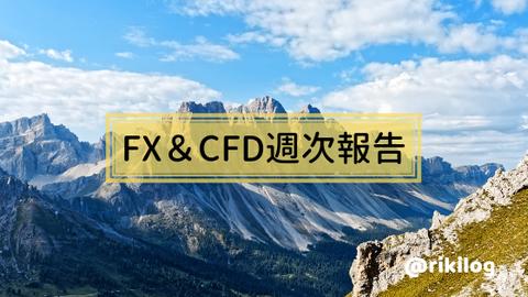 FX&CFD週次報告20191007
