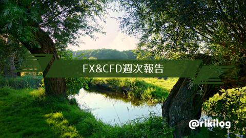 FX&CFD週次報告20200518