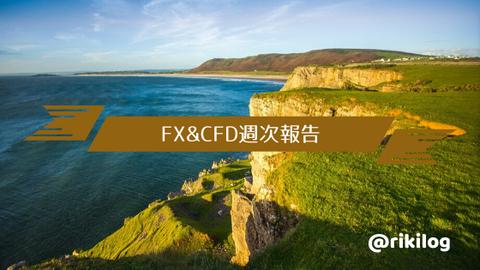 FX&CFD週次報告20191118