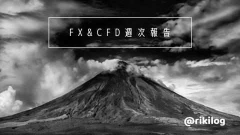 FX&CFD週次報告20210510