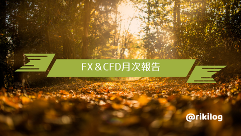 FX&CFD月次報告201910