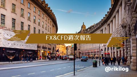 FX&CFD週次報告20191111