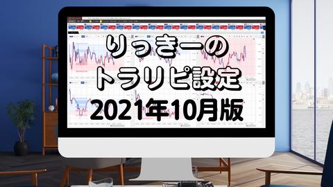 りっきーの トラリピ設定 2021年10月版