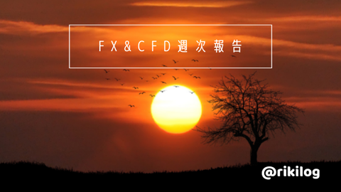 FX&CFD週次報告20210927